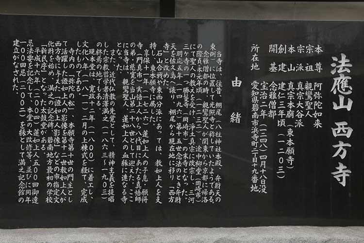 西方寺案内板