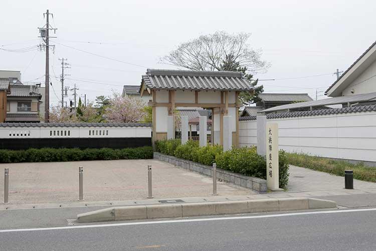 大浜陣屋広場(大浜陣屋跡)