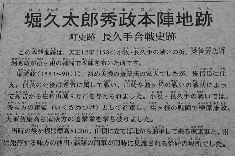 桧ケ根-堀久太郎秀政本陣地跡解説