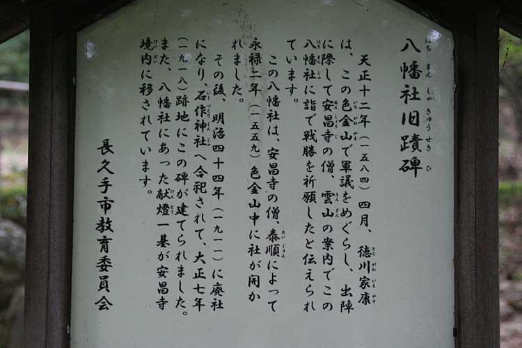 八幡社旧蹟碑解説
