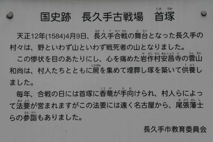 長久手古戦場首塚解説
