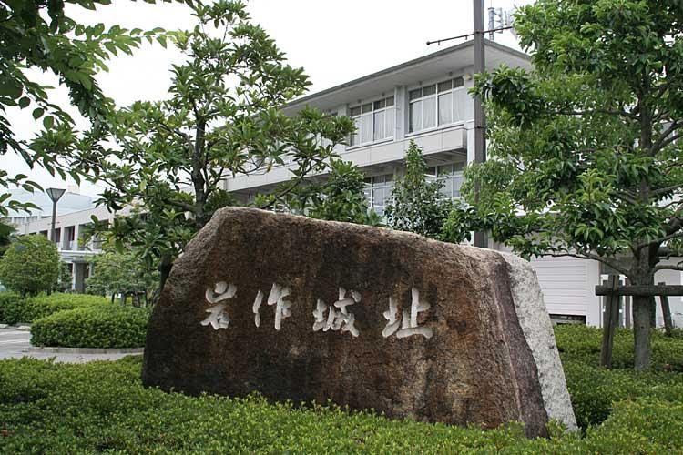 岩作東城跡(長久手市役所内)