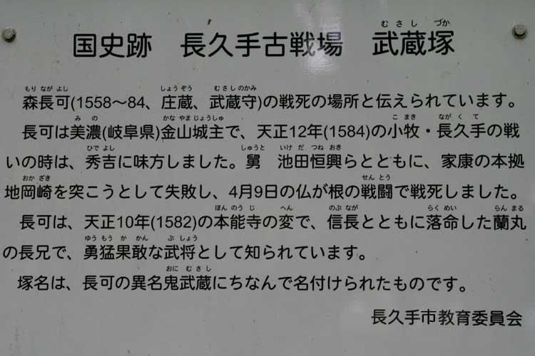武蔵塚解説