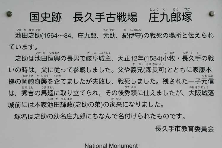 庄九郎塚解説