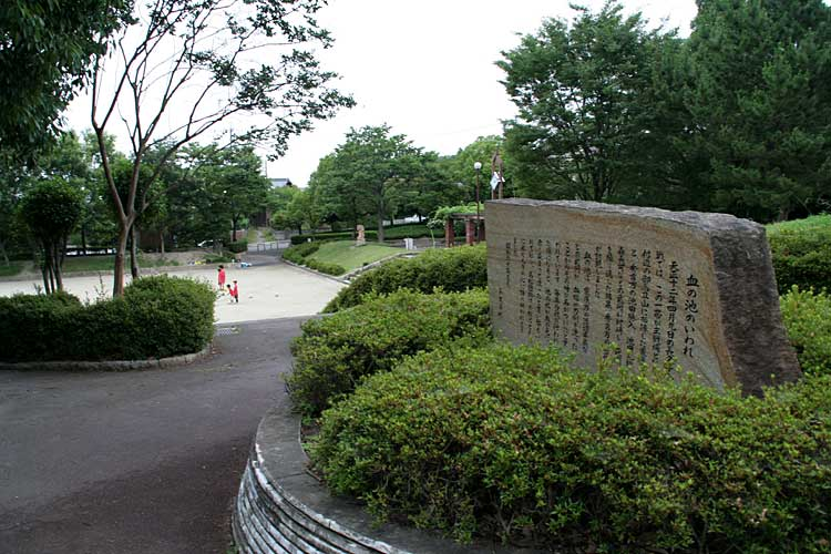 血の池公園