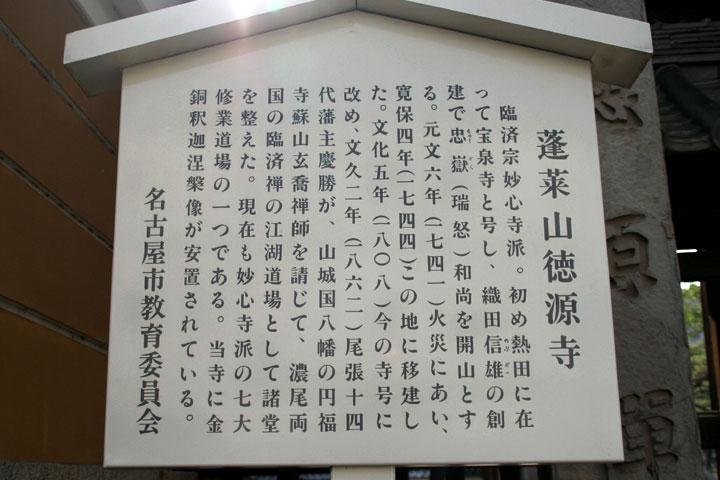 徳源寺解説
