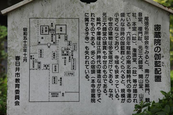 密蔵院の伽藍配置
