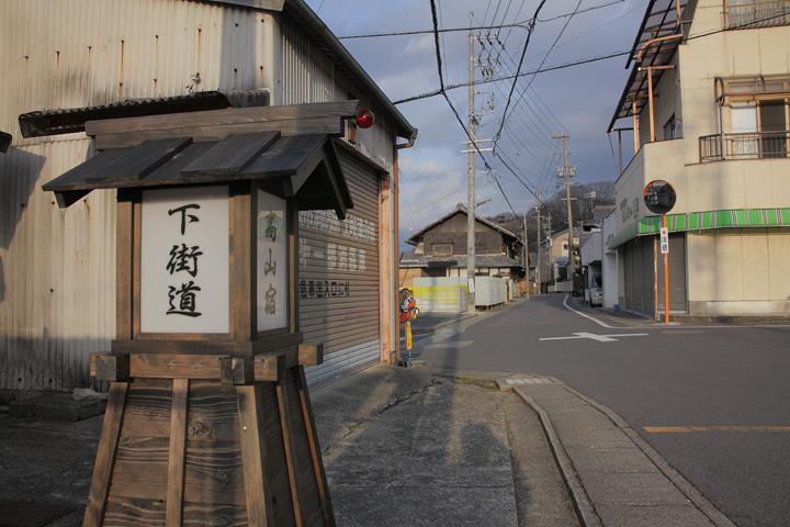高山宿を通る下街道