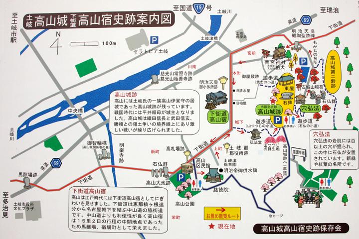 高山宿史跡案内図