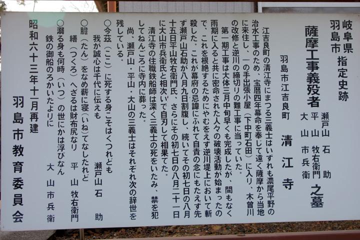 その他、羽島市にある薩摩義士の墓 清江寺3名