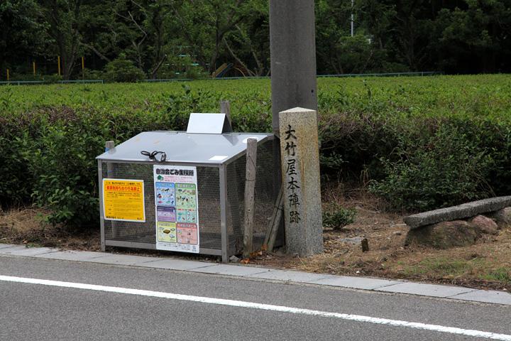坂下宿大竹屋本陣跡石碑