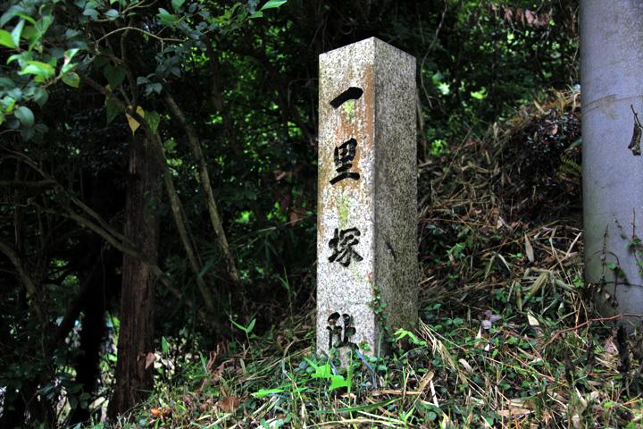 一里塚跡石碑