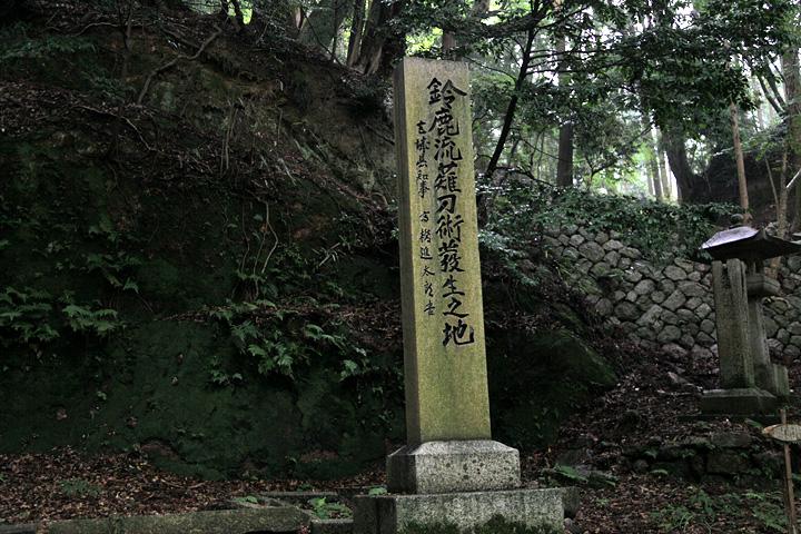 片山神社前の鈴鹿流薙刀発祥の地石碑