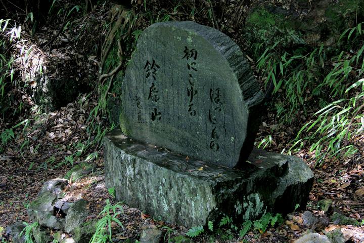 芭蕉碑 「ほっしんの 初(はじめ)に越える 鈴鹿山」