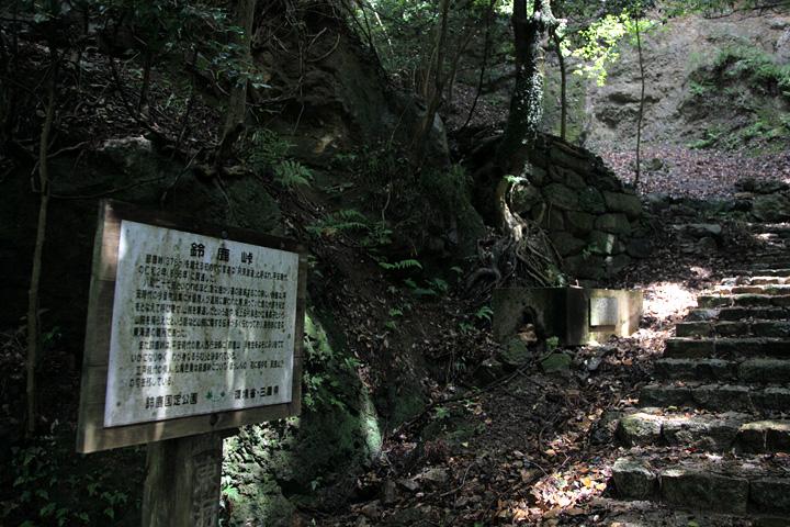坂が続く鈴鹿峠