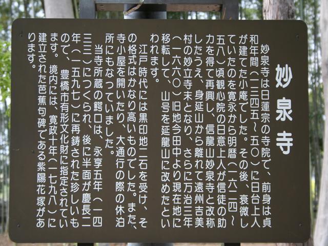 妙泉寺案内板