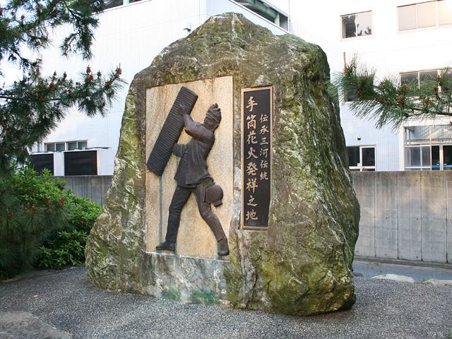 「三河伝統手筒花火発祥の地」の碑(吉田神社境内)