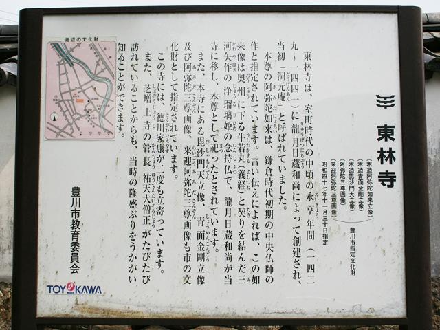 東林寺 解説