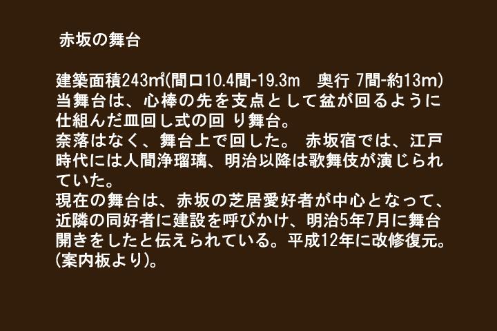赤坂の舞台