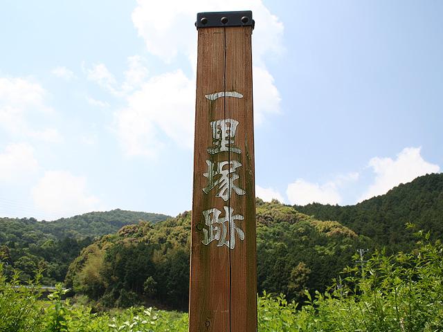 長沢の一里塚跡