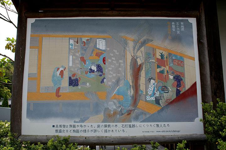 東海道五十三次赤坂宿