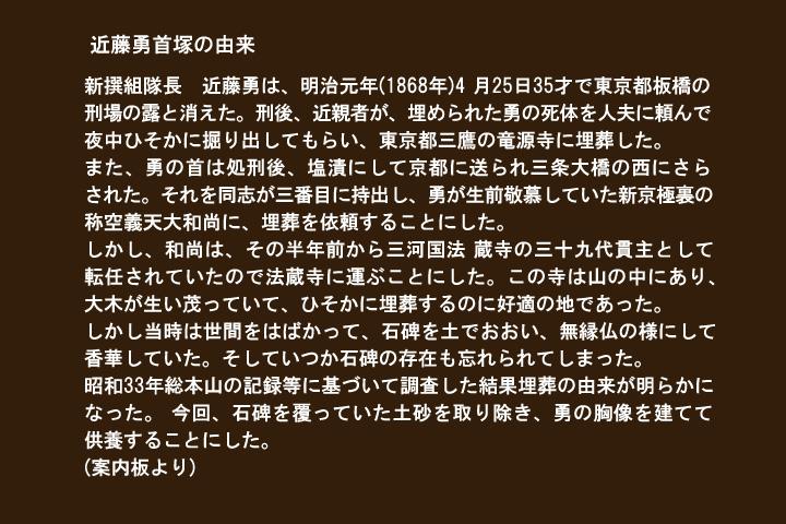 近藤勇首塚