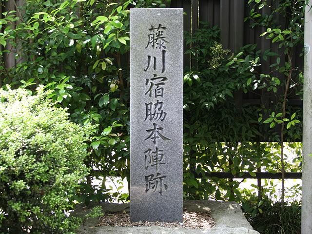 脇本陣跡碑