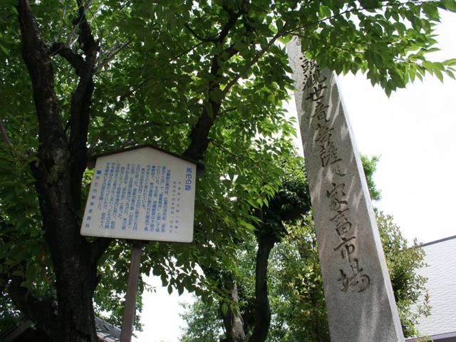 馬市の跡の碑(慈眼寺)