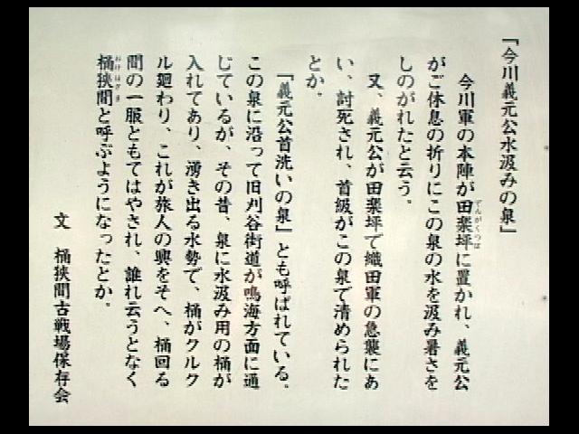 今川公首洗いの泉解説