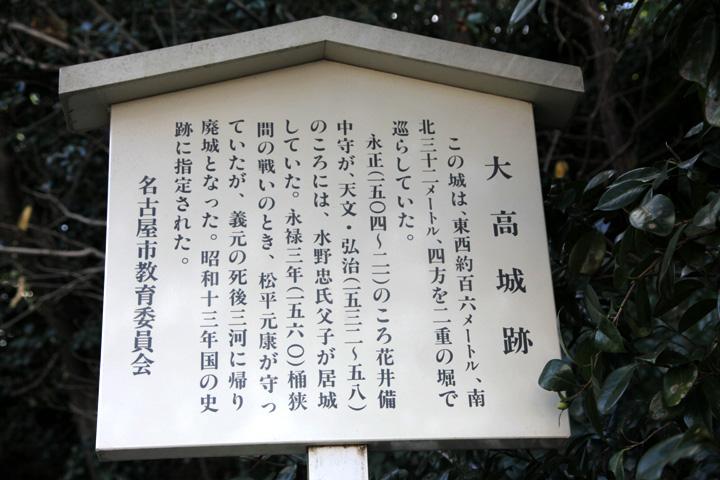 大高城(今川方)