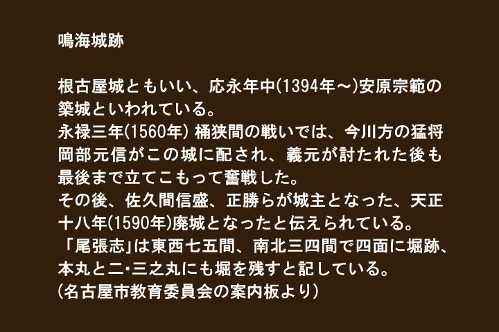 鳴海城跡(移転前の成海神社)