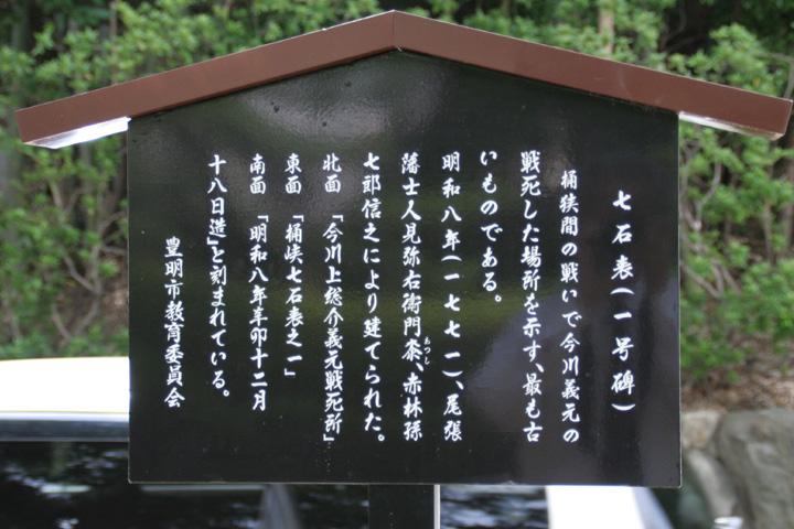 七石表(一号碑)