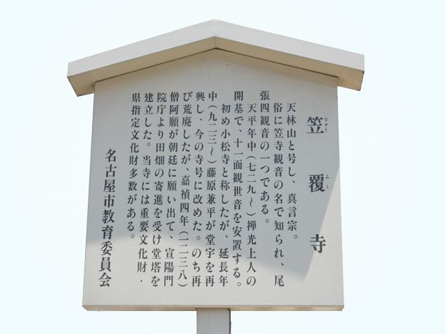 笠寺観音案内板
