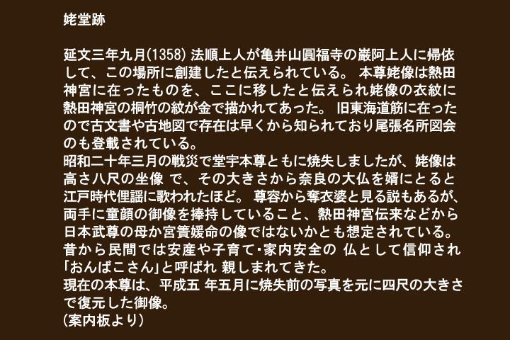 姥堂・裁断橋跡