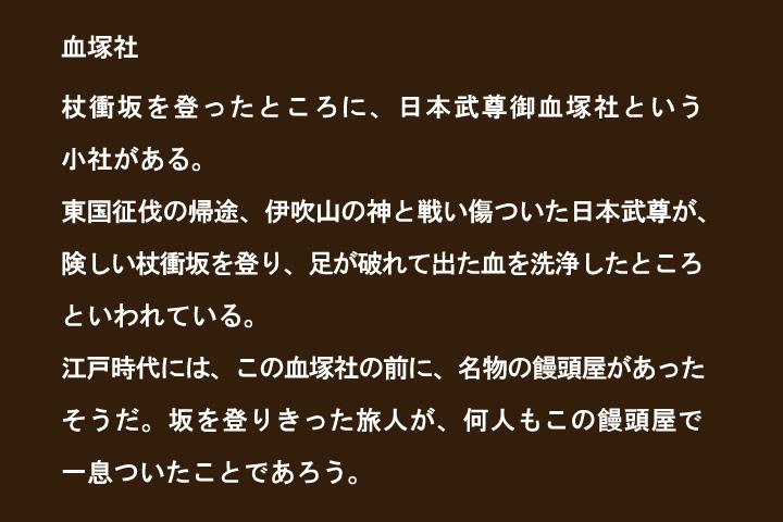 日本武尊御血塚社