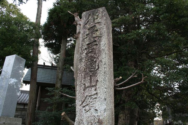 神戸・亀山領界石