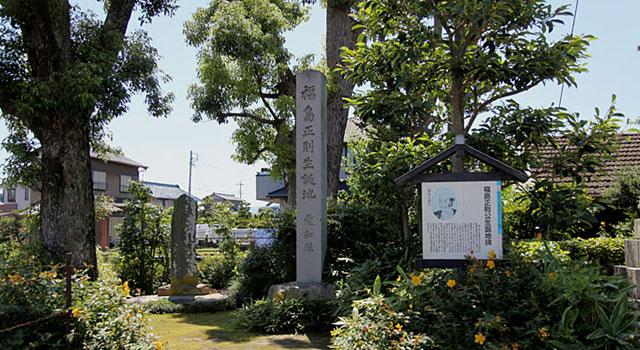 福島正則生誕の碑