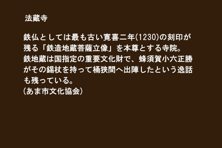 法蔵寺と鉄地蔵(国重文)
