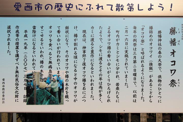 勝幡神社オコワ祭
