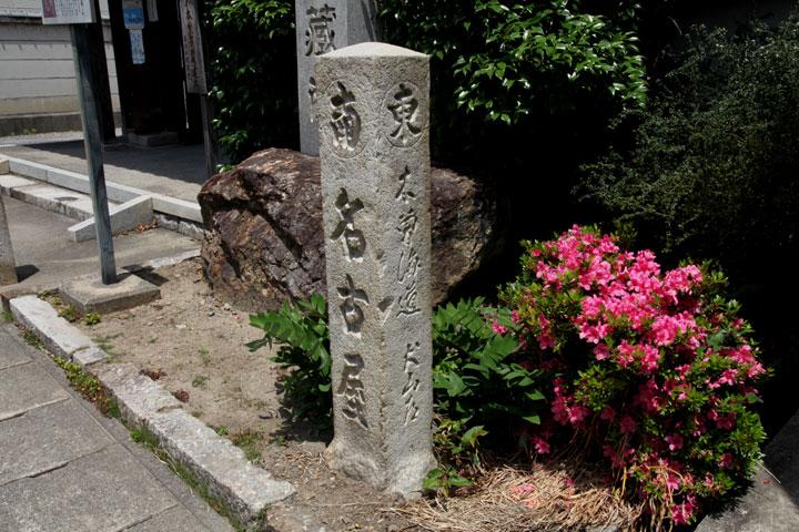 戒蔵院前の道標