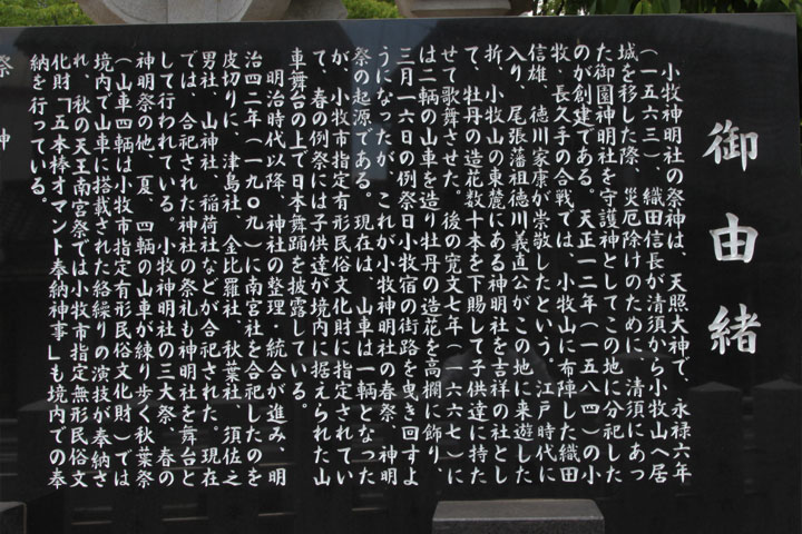 小牧神明社解説