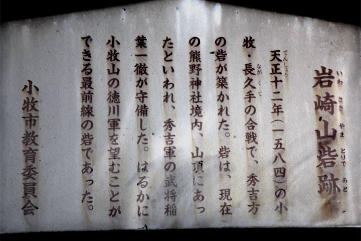 岩崎山砦跡解説