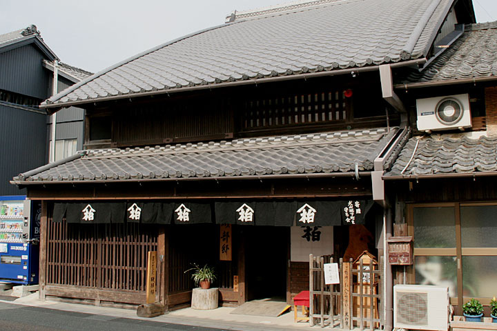 旧磯部邸(本町)
