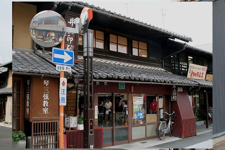 井上邸(本町)