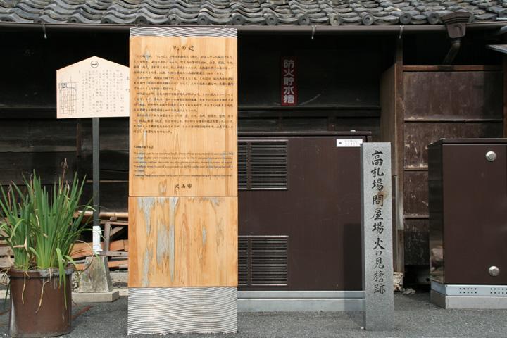 高札場・問屋場跡(本町)