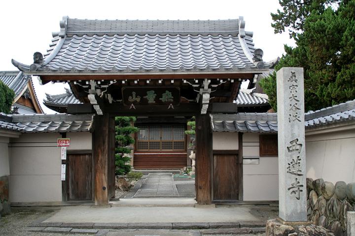 西蓮寺(寺町通)