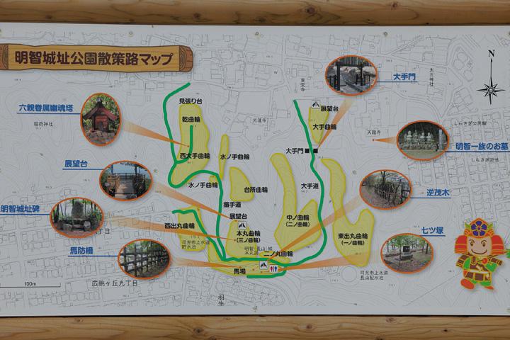 明智城址公園散策マップ