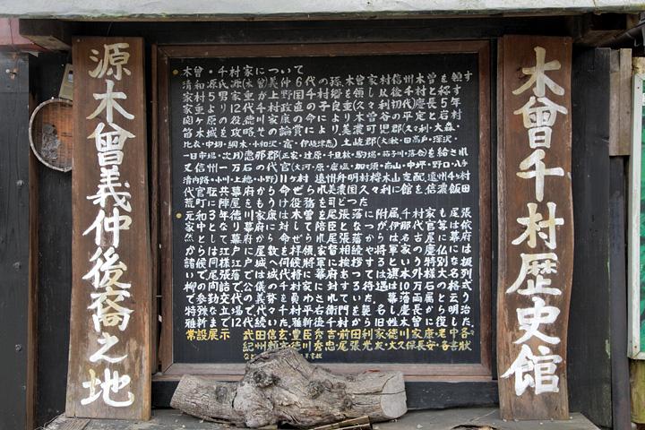 木曾千村歴史館案内板
