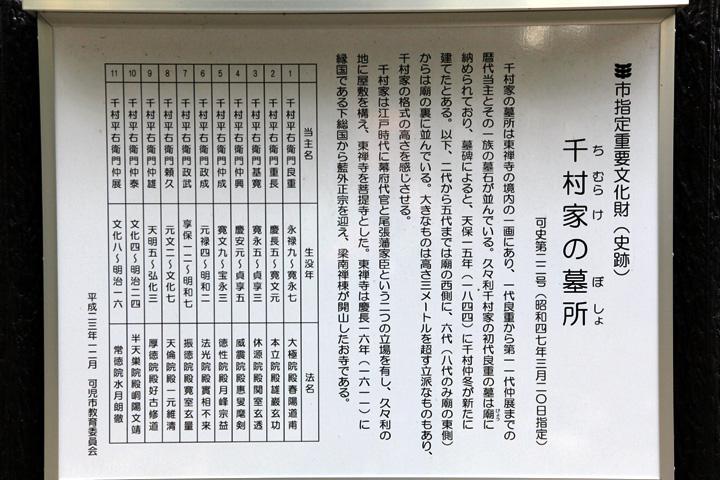 東禅寺 千村家歴代の墓所解説