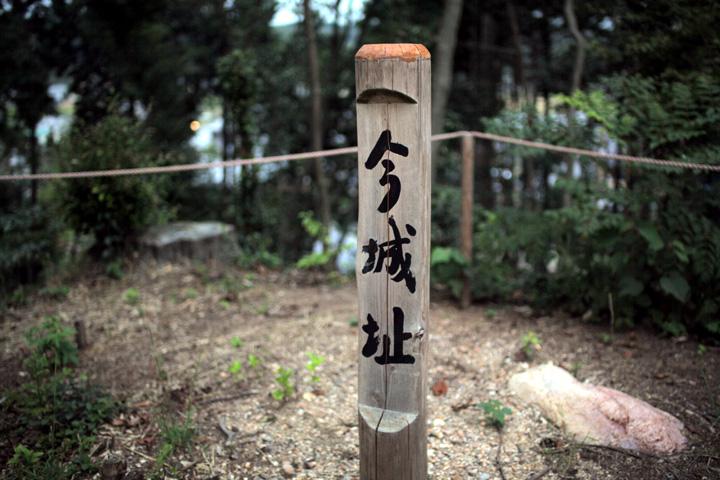 今城本丸跡標柱
